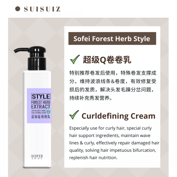 SOFEI FOREST HERB STYLE - CURL DEFINING CREAM