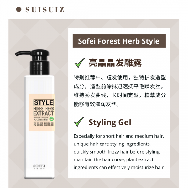 SOFEI FOREST HERB STYLE - HYDRATE & COMBAT FRI...