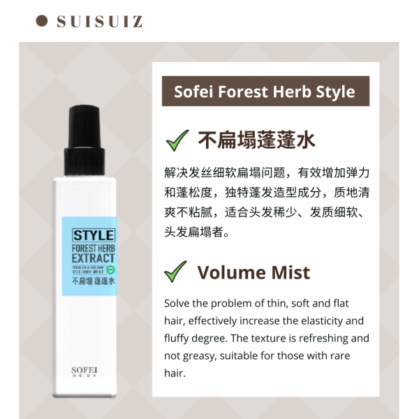 SOFEI FOREST HERB STYLE - TOUSLED & VOLUME MIS...