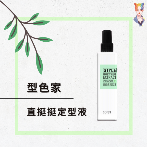 SOFEI FOREST HERB STYLE - SETTING & HOLDING SH...